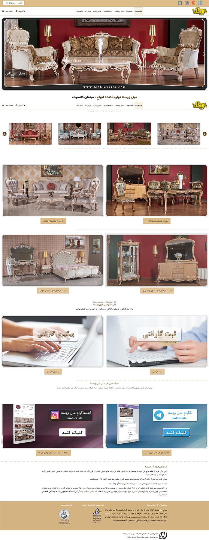 طراحی سایت مبل ویستا